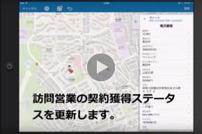 モバイル活用による効率的な顧客情報収集