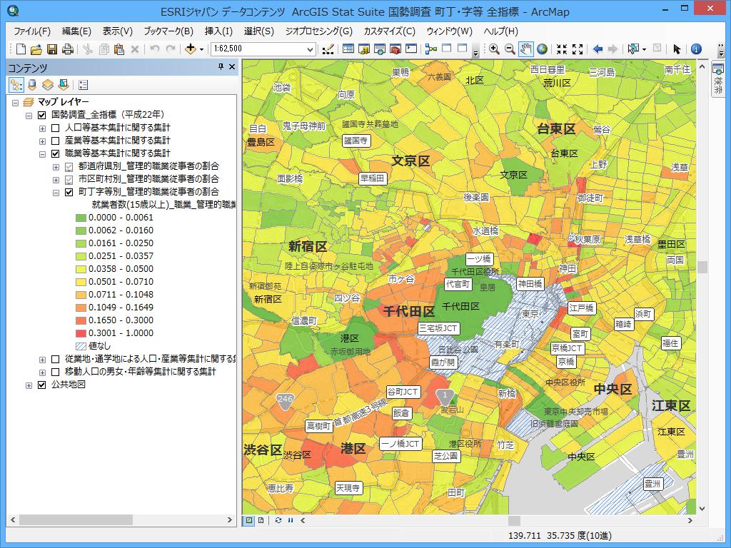 平成 22 年国勢調査 町丁・字等 全指標 | ESRIジャパン