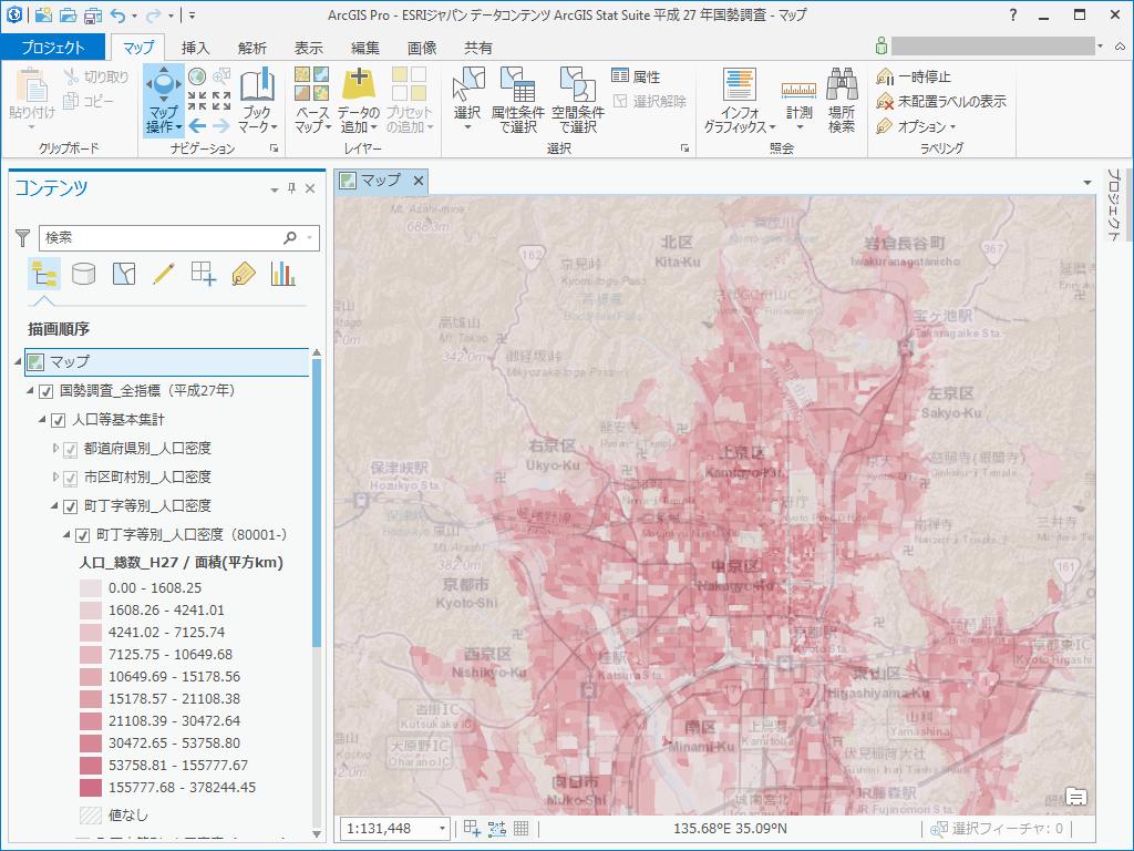 平成 27 年国勢調査 町丁・字等 全指標 | ESRIジャパン