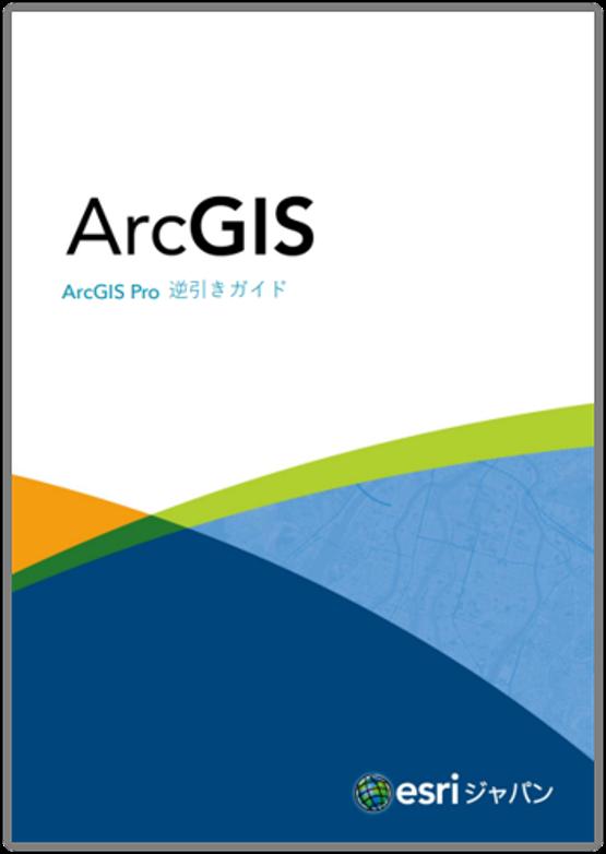 ArcGIS Pro 逆引きガイド