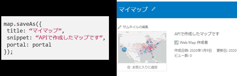 左:実装コード、保存したマップのアイテムページ