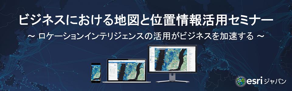 ビジネスにおける地図と位置情報活用セミナー