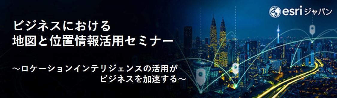 3 日間日本語吹替えで!Esri ユーザー会 基調講演視聴会