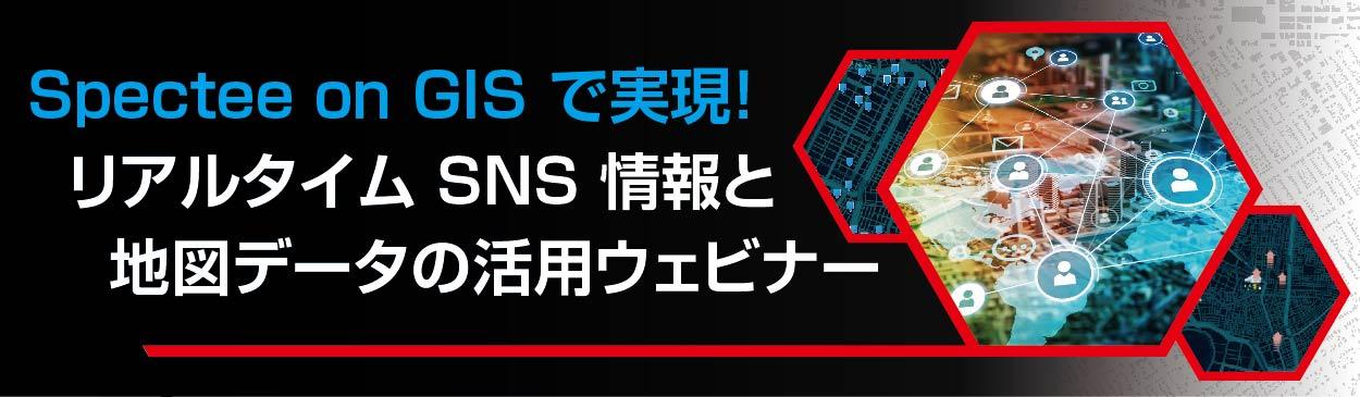 リアルタイム SNS 情報と地図データの活用ウェビナー