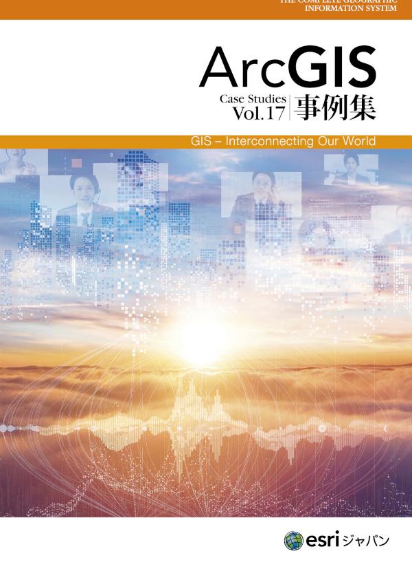 ArcGIS 事例集 Vol.17